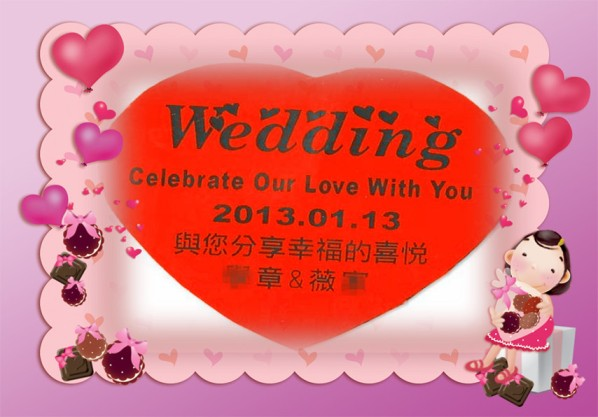 我們在二○一三年一月十三日,「愛你一生又一生」這天結婚了