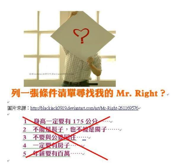 列一張條件清單尋找我的Mr. Right?