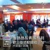 第5屆長青族同學會開會了
