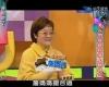 詹媽媽參加「康熙來了」談「提親就像上戰場」2014/1/21