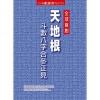 簡志昇老師命理團隊的公益論命活動<BR>[已圓滿結束]