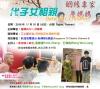 代子女相親,Date-For-Children【新加坡電視台】蒞臨採訪