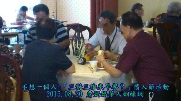 不想一個人~「三對三誰來早餐?」情人節活動 2015.8.20